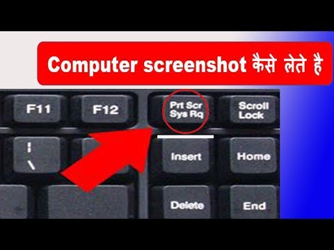 computer me screenshot kaise lete hai | how to take screenshot in computer