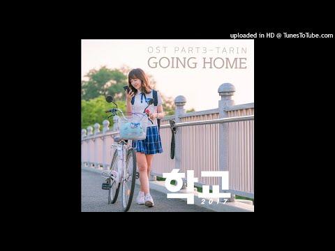 타린 (TARIN) – Going Home (학교 2017 (SCHOOL 2017)) (Instrumental)