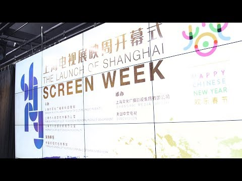 Shanghai Screen Week 2018