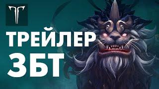 Официальный трейлер закрытой беты | LOST ARK в России