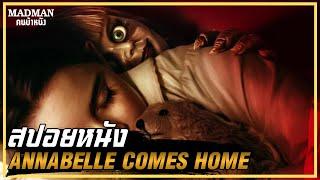 แอนนาเบลล์ ตุ๊กตาผีกลับบ้าน (สปอยหนัง) Annabelle Comes Home 2019