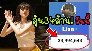 ลุ้น ig ลิซ่า blackpink ยอดผู้ติดตามแตะ34ล้าน วันนี้!