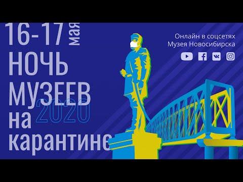 Ночь музеев на карантине 2020