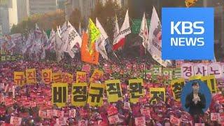 서울 도심서 민주노총·보수단체 집회…인근 도로 통제 / KBS뉴스(News)