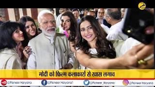 PM Modi Meets Bollywood  Actors ! PM Modi Celebrate Mahatma's 150th Birth Anniversary News Video !