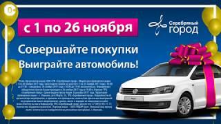 видео Ваш приз – автомобиль!