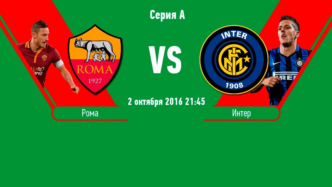 Прогноз на матч Интер -Милан 21 октября 2018