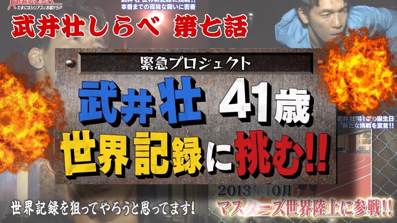 武井壮しらべ第7話・世界マスターズ陸上への道