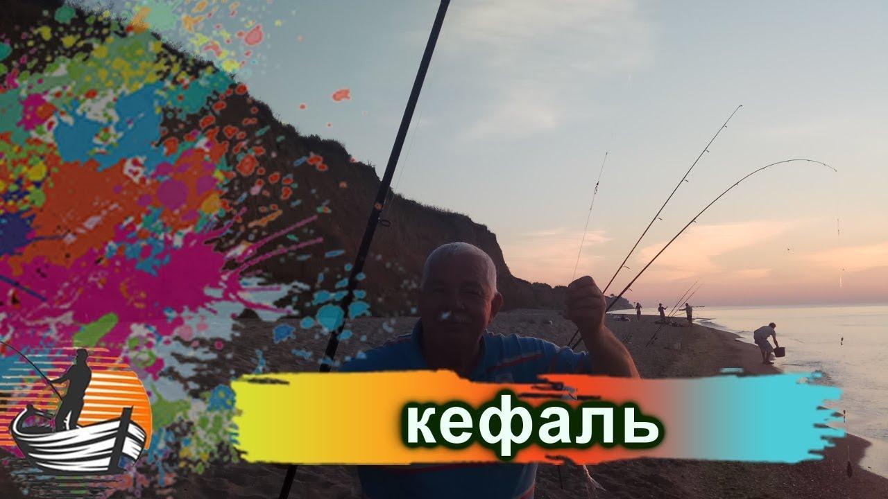 Где и на что ловится кефаль в Одессе / Рыбалка-это жизнь