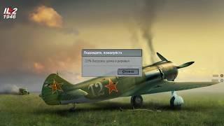 discord Настройка оверлея в Ил-2 Штурмовик