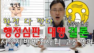 (최초공개)행정사 VS 변호사 행정심판대행 고소전. 피…