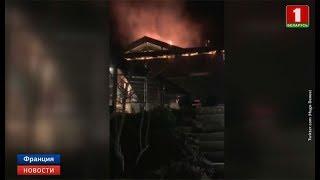 Крупный пожар в отеле на востоке Франции