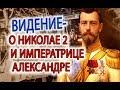 Видение о царе Николае II и императрице Александре Федоровне!
