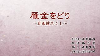 「雁金をどり」の振付を長野里美さんの踊りでご覧ください!!