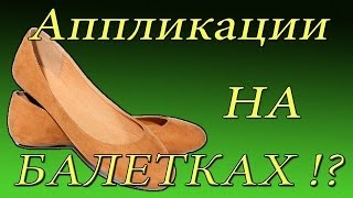 Ремонт обуви shoe Repair  Applique on ballet flats