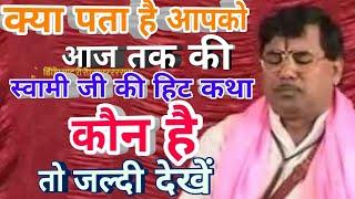 स्वामी आधार चैतन्य की सबसे हिट कथाno1#swami adhar Chaitanya#Bhagvat#आधार चैतन्य dilipstudio