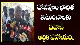 Congress Senior Leader V Hanumantha Rao Gives Financial Assistance To Hajipur Victim Families