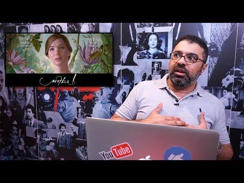 Mother! بالعربي | فيلم جامد Trailer Reaction
