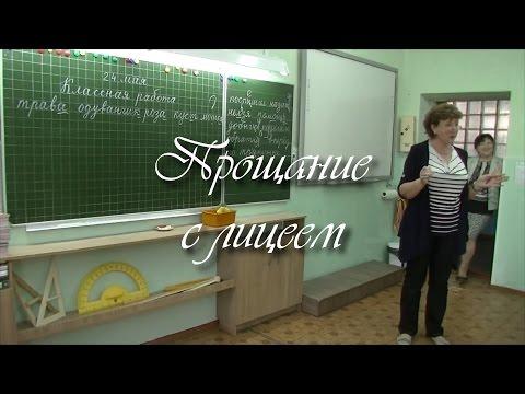 Прощание с лицеем №15 – Ставрополь 2016