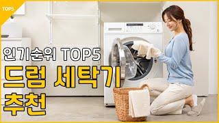 드럼 세탁기 추천 가성비 인기 제품 상품 삼성 그랑데 …