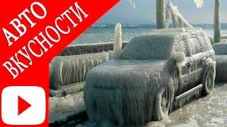 Как завести машину в мороз | Что делать если не заводится мотор на морозе зимой(Наступили холода и Ваш автомобиль не заводится? Смотрите видео как мы с легкостью заводили машину почти..., 2016-10-05T18:48:25.000Z)