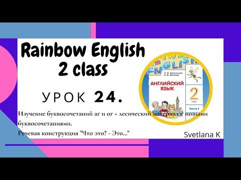«Радужный английский» 2 класс Урок 24.