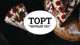 """Торт """"Черный лес"""" [sweet & flour]"""