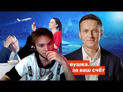 INSIDE смотрит Алексей Навальный | Яхта. Самолёт. Девушка. Запретная любовь за ваш счёт