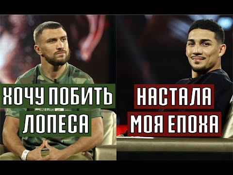 Василий Ломаченко - я хочу жестко побить Теофимо Лопеса!ломаченко лопес пресс конференция