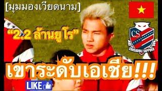 ความภูมิใจอาเซี่ยน!!! คอมเมนต์ชาวเวียดนาม หลังชนาธิปค่าตัวพุ่งติดอันดับท็อปเทนของศึกเจลีก