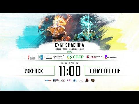 Юношеский Кубок Вызова по Dota 2 28.11.20