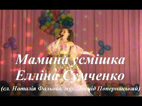 Мамина усмішка - Елліна Сумченко