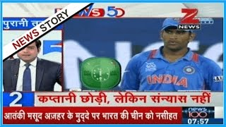 News 50 | M.S. Dhoni quits captaincy of ODI and T-20 cricket