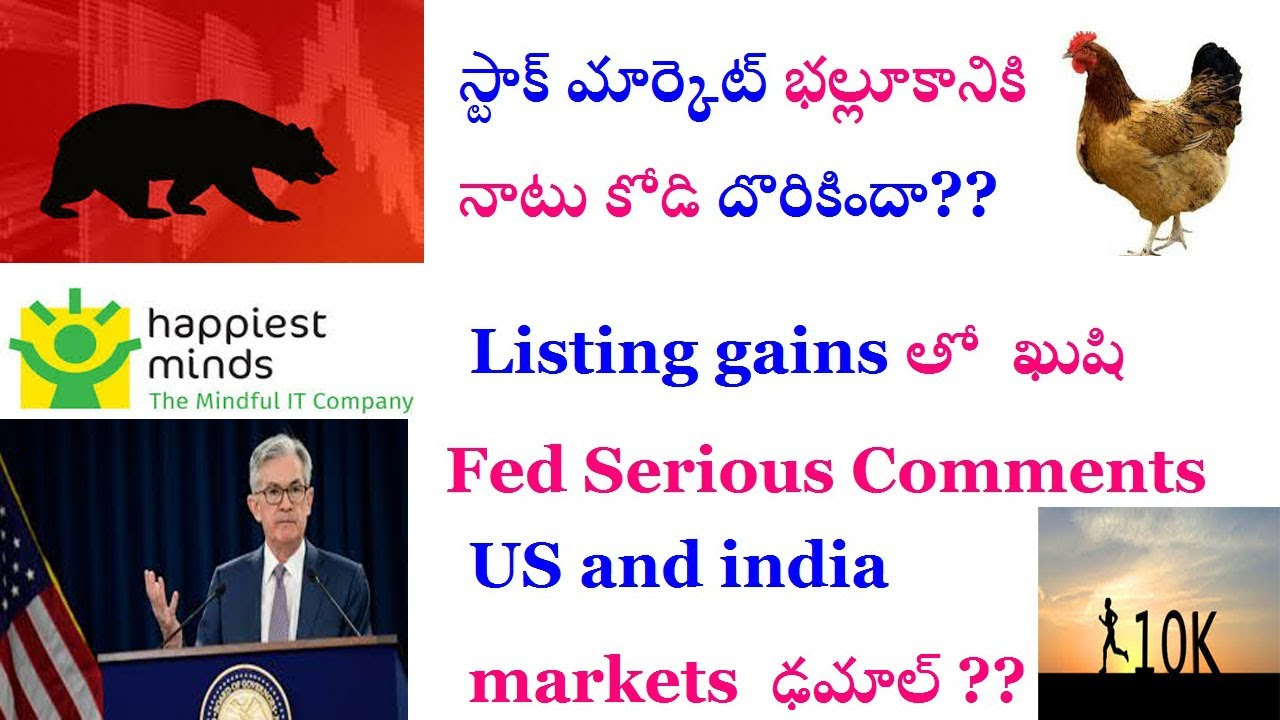 స్టాక్ మార్కెట్ భల్లూకానికి నాటు కోడి దొరికిందా?||Happiest minds 111% gains|fed comments on economy.
