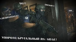 Упоротый брутальный Rainbow Six Siege Закрытая альфа