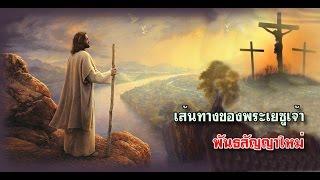 เส้นทางของพระเยซูเจ้า พันธสัญญาใหม่