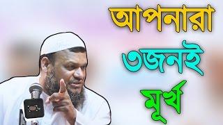 Bangla Waz about Family and Ladies►Abdur razzak bin yousuf New Waz 2017