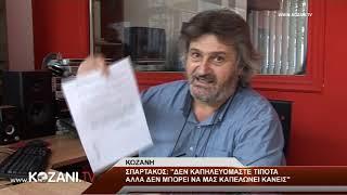 Σπάρτακος: