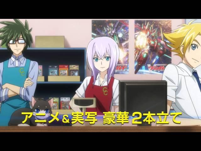 映画『劇場版ヴァンガード』特報(30秒)
