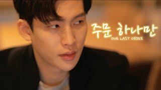 "One Last Order ""주문 하나만"" Short Film (한양대학교 퀴어 단편 영화)"