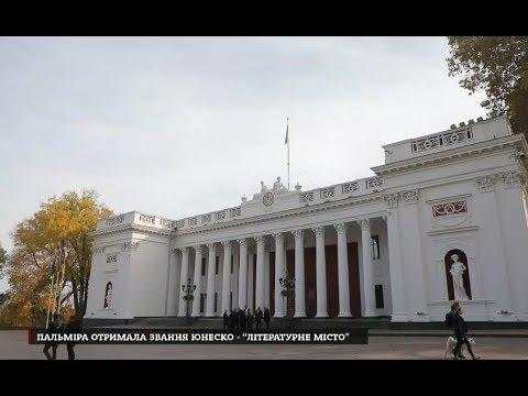 НОВИНИ ОДЕСИ ТА ОДЕСЬКОЇ ОБЛАСТІ. 07.11.2019