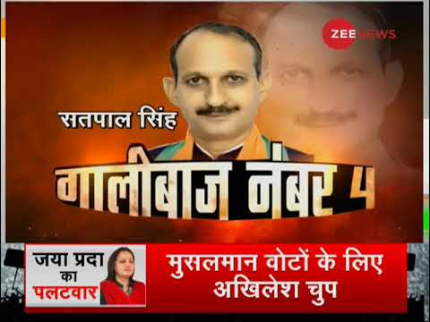 Deshhit: Watch how Indian politicians abuses each other from public platform for vote politics