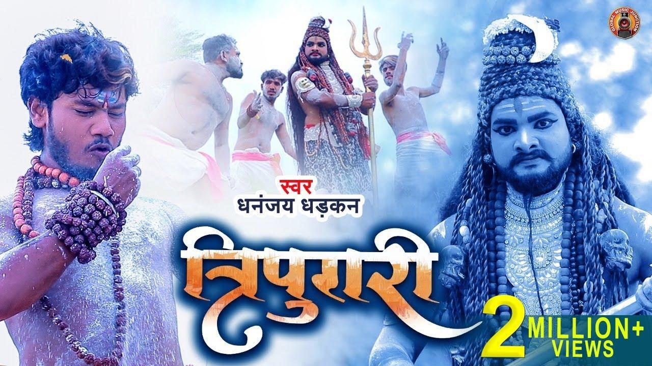 #Video   त्रिपुरारी   #Dhananjay Dhadkan   Tripurari   New Bhojpuri Bolbam Song 2021   GMJ
