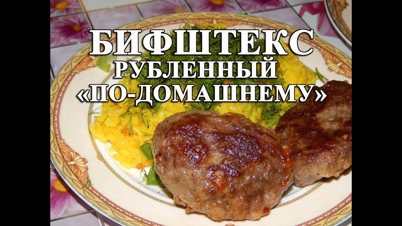 Бифштексы по домашнему - СУПЕР вкусный рецепт!