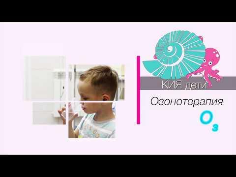 Озонотерапия детям