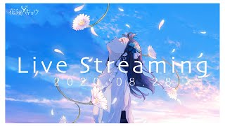 【LIVE】花鋏キョウの生放送/お知らせとお歌【2020.08.28】