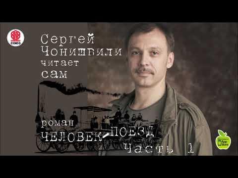 Человек поезд 1 часть. Чонишвили С. Аудиокнига. читает автор
