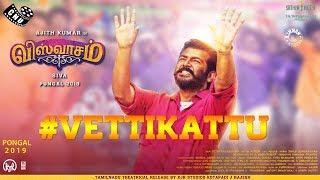 Vetti Kattu - Viswasam Second Single | Thala Ajith | Nayanthara | D Imman | Siva | Opening Song Video