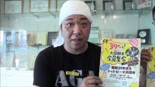 【応援メッセージ】津波信一  昭和39年生度トゥシビー大同期会