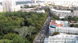 Руферы Полтавы на крышах Киева 10.09.2011